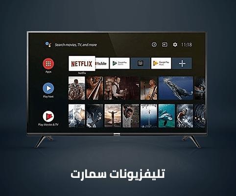 /smart-tv-eg